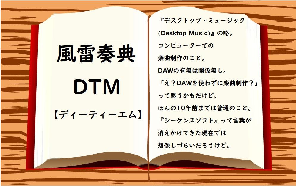 風雷奏典~DTM