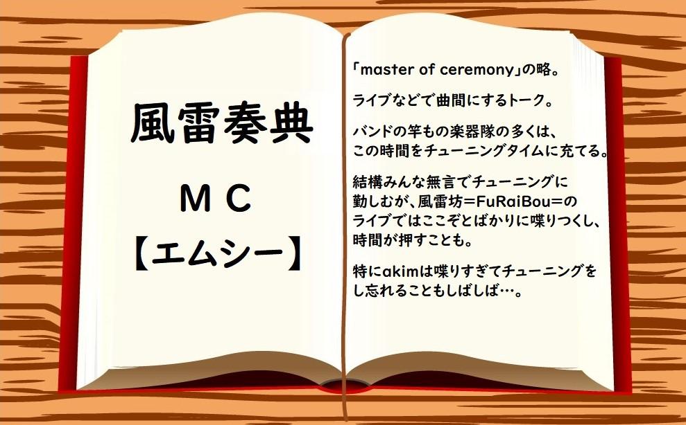 風雷奏典~MC