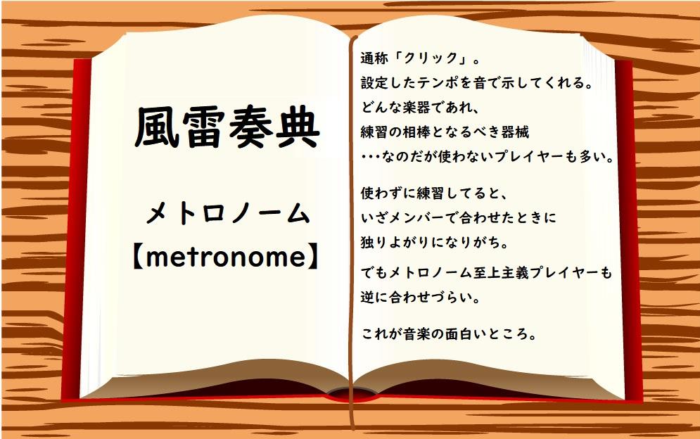 風雷奏典~メトロノーム