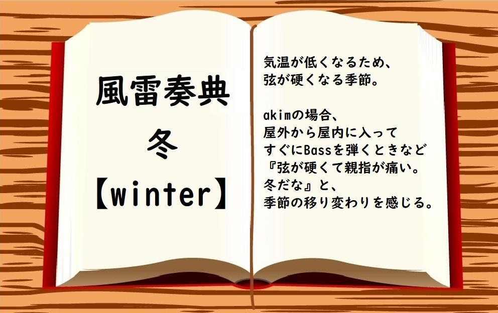 風雷奏典~冬