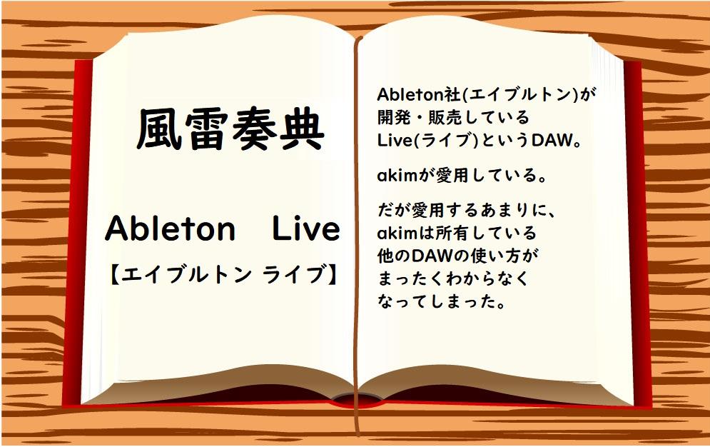 風雷奏典~Ableton Live