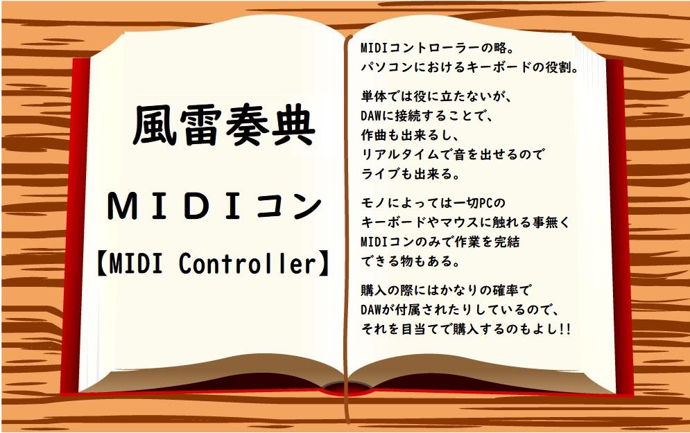 風雷奏典~MIDIコン