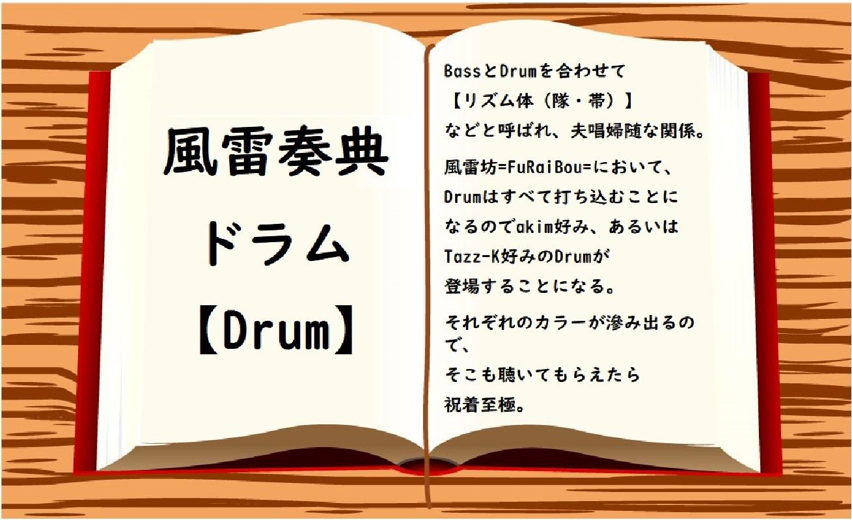 風雷奏典~ドラム
